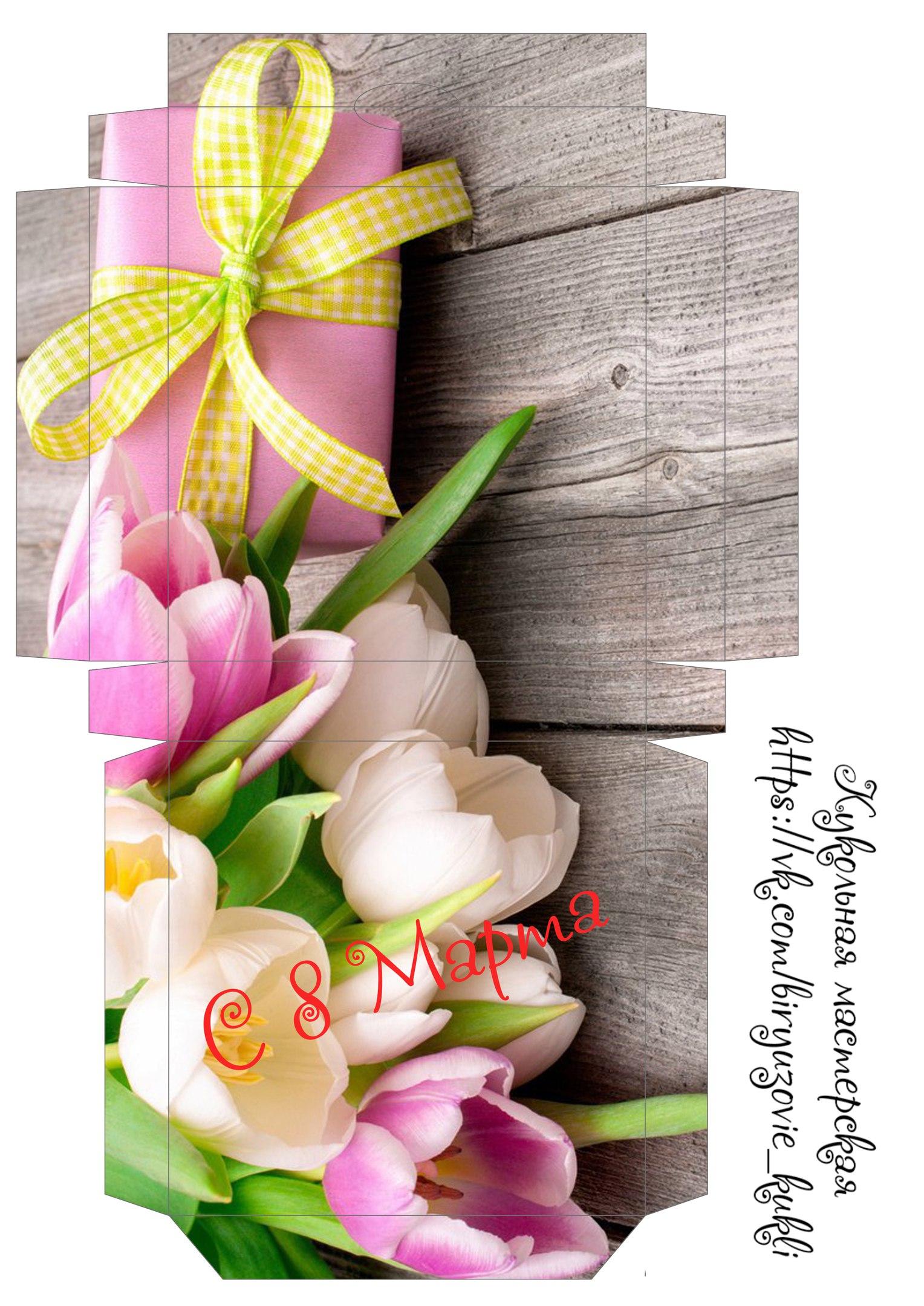 Шаблон коробки с тюльпанами к 8 марта