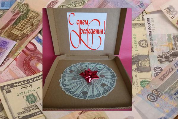 Пицца из денег. Как оригинально подарить деньги?