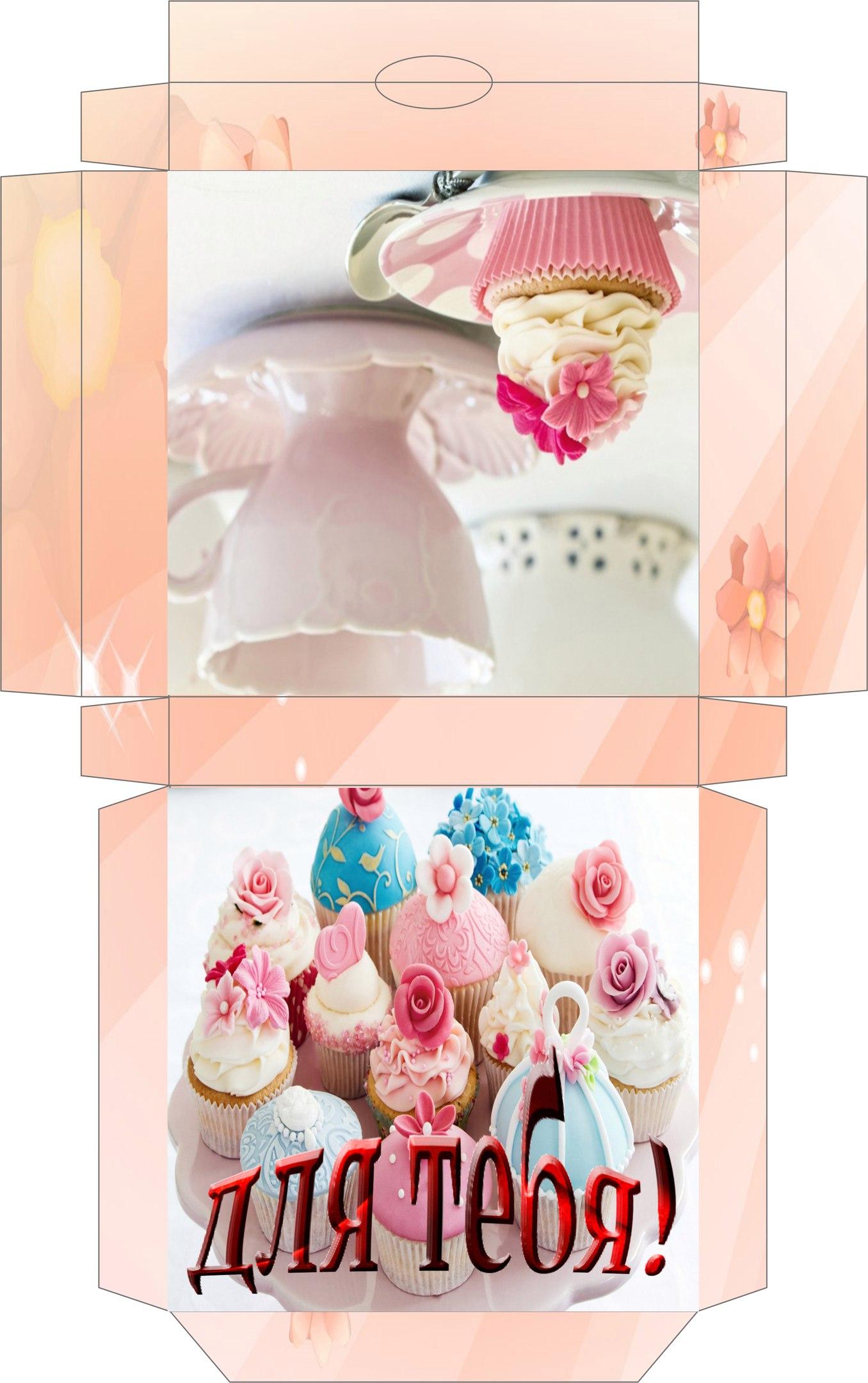 Шаблон шокобокса с пирожными