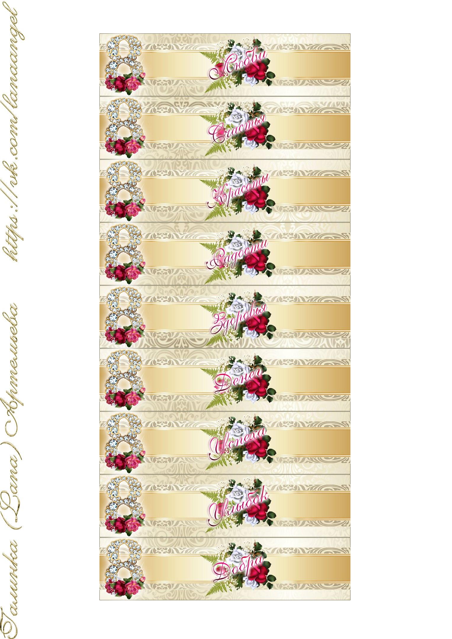 Обертки для конфет птичье молоко на 8 марта
