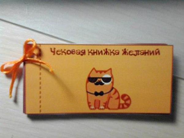 Чековая книжка желаний с котиками