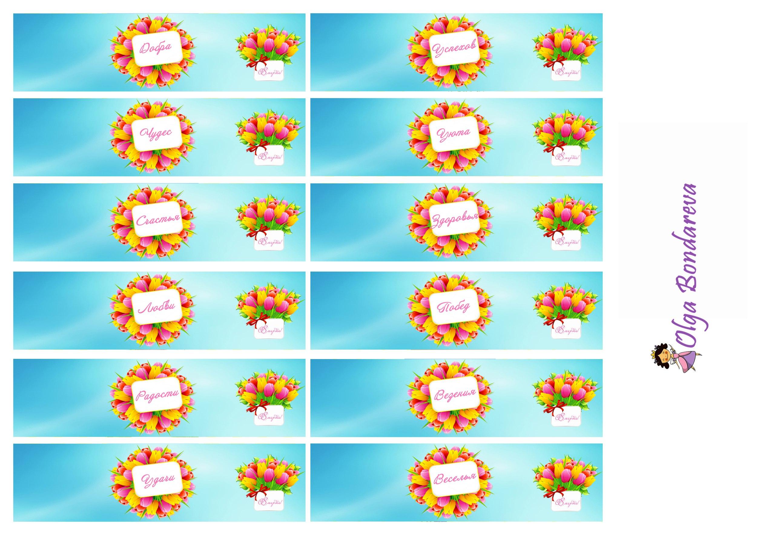 Шаблоны фантиков для конфет птичье молоко к 8 марта