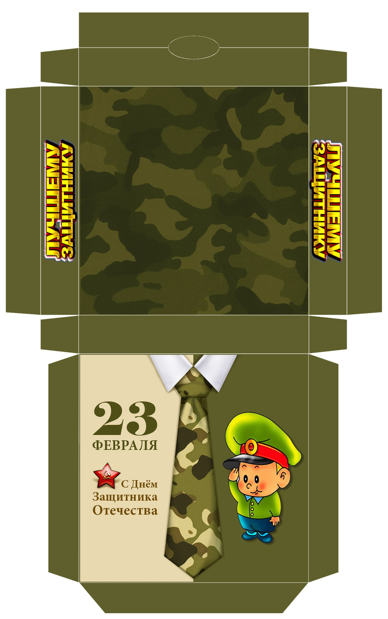 Коробка для конфет к 23 февраля
