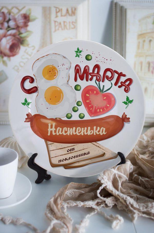 Подарочная именная тарелка для мамы, бабушки на 8 марта