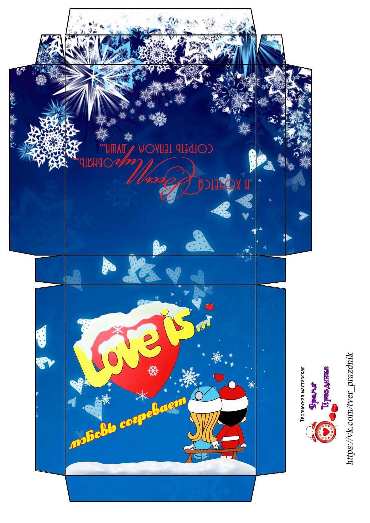 Коробка конфет «Love is…»