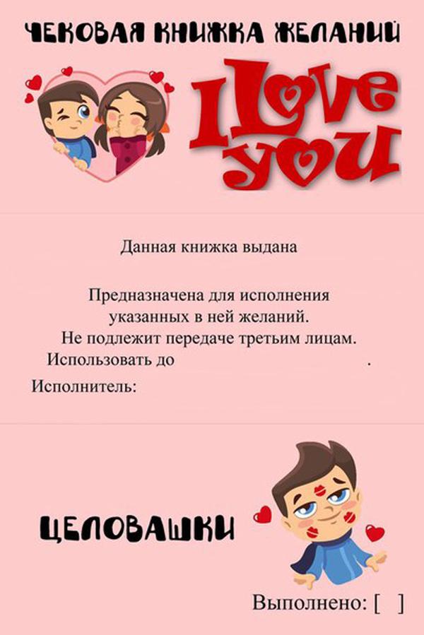 Чековая книжка желаний. Подарок ко Дню влюбленных