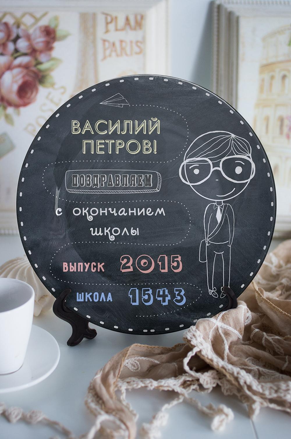 Декоративная тарелка для выпускника