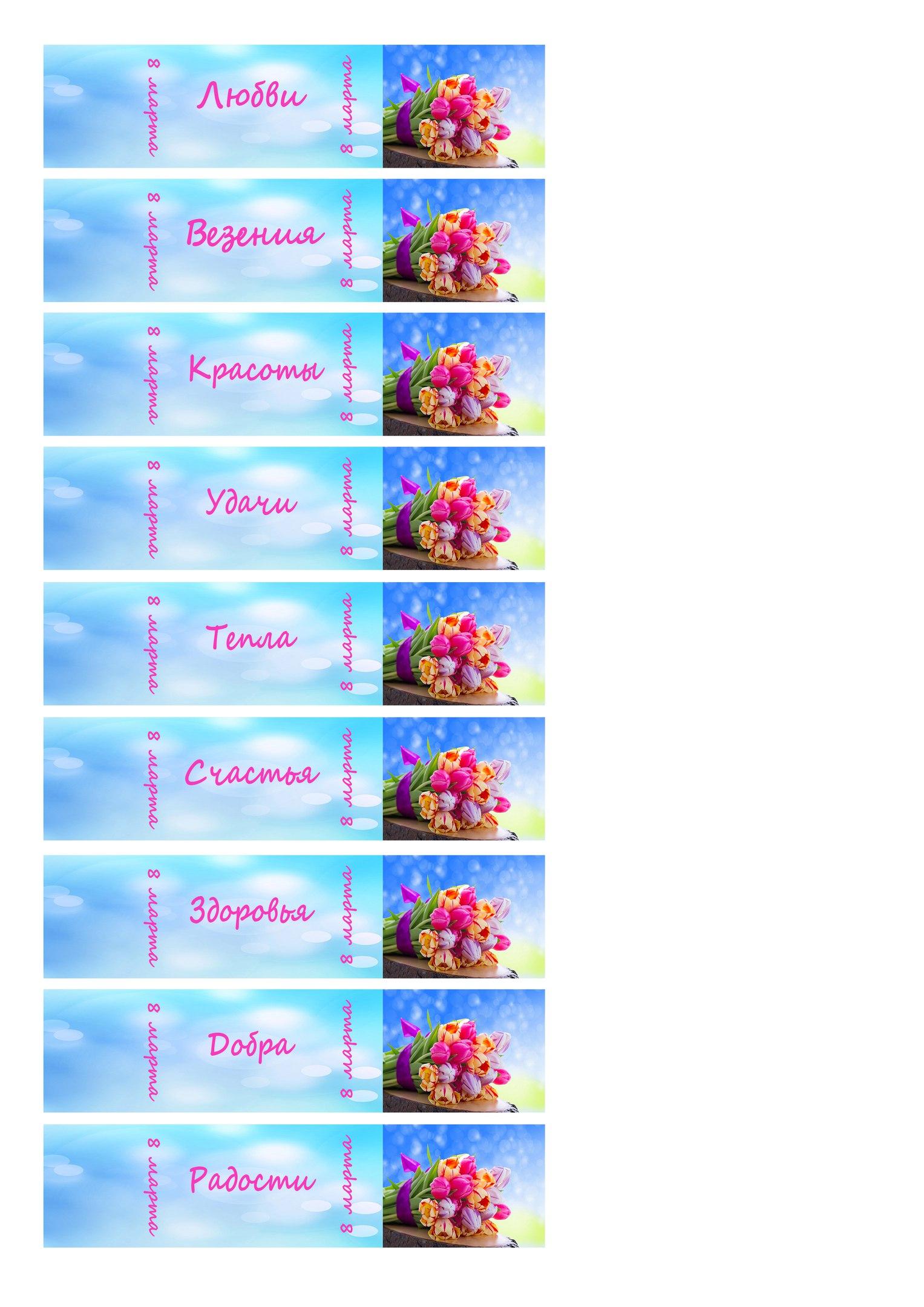 Фантики для конфет коллегам к 8 марта