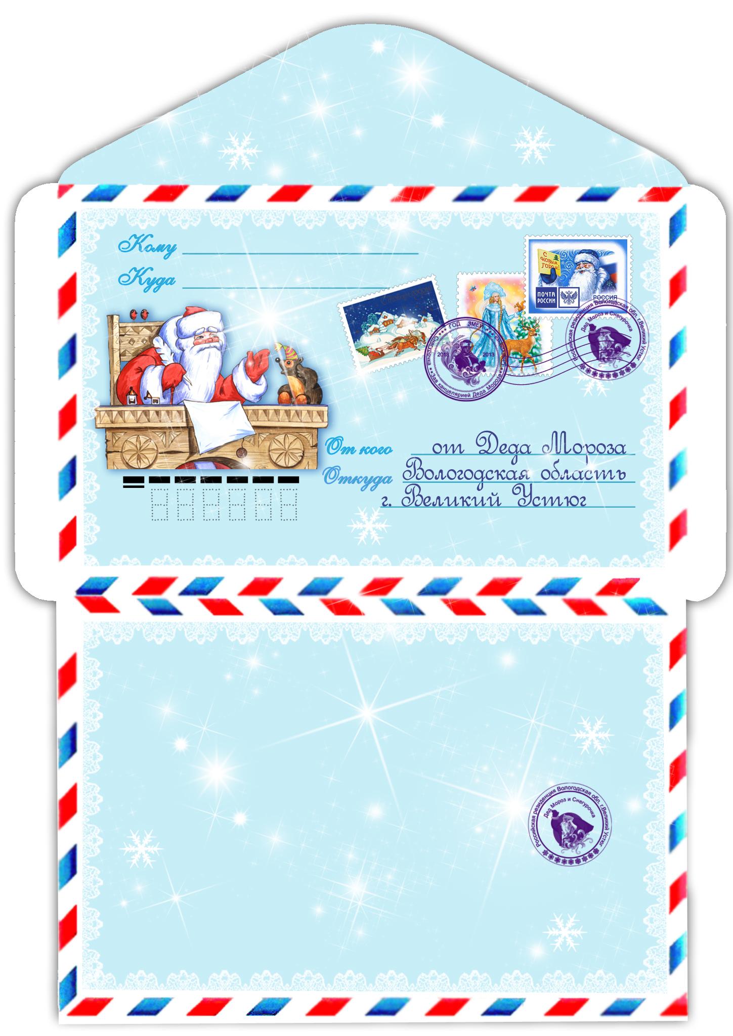 Шаблоны конвертов для писем Деду Морозу