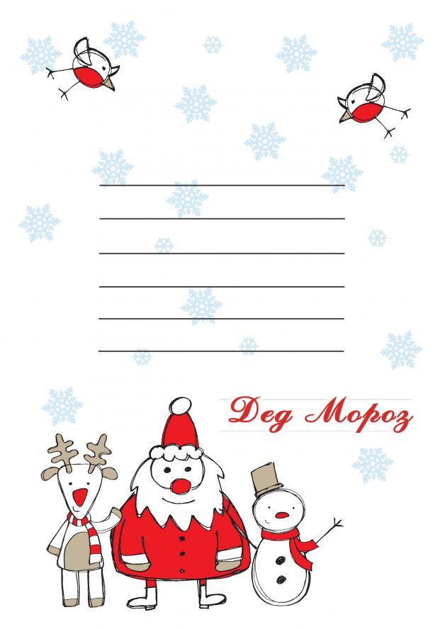 Шаблоны писем Деду Морозу