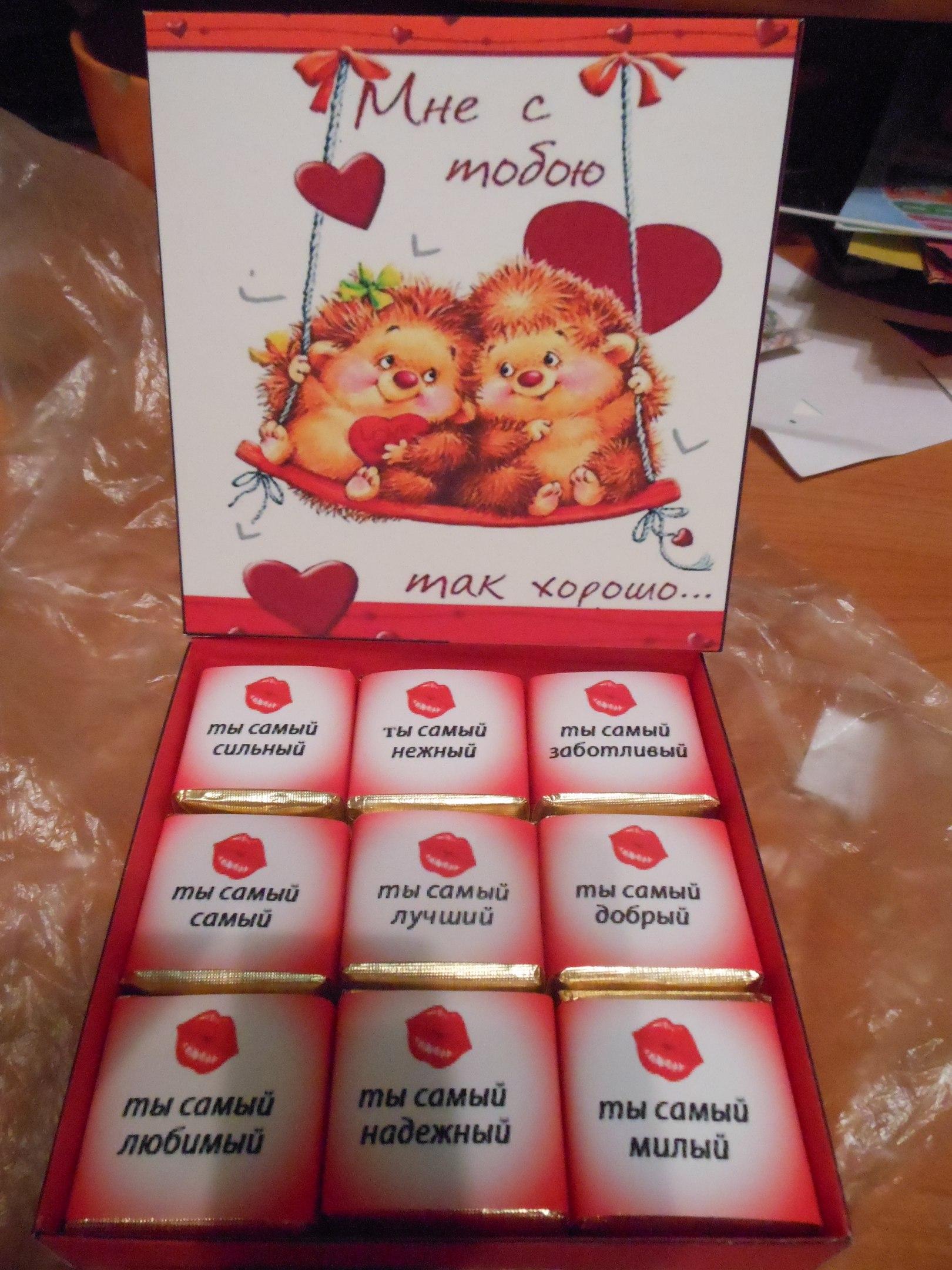Коробка конфет «Для любимого»