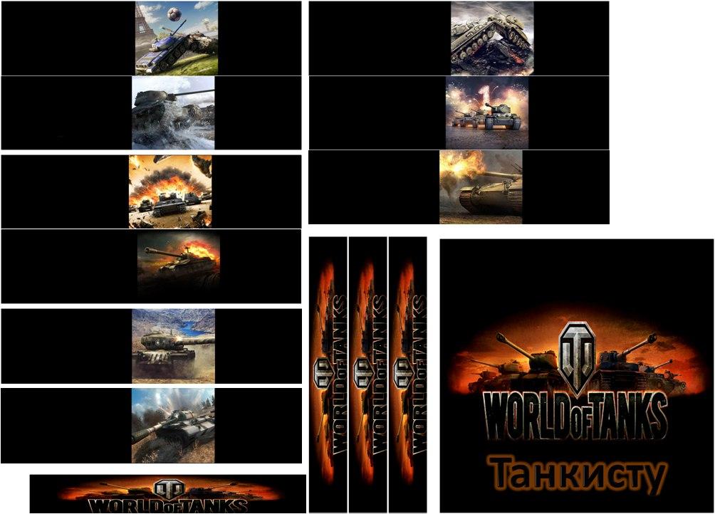 Шаблон шокобокса World Of Tanks