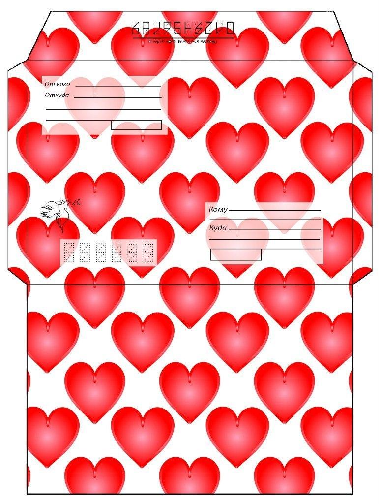 Шаблон конверта ко Дню Святого Валентина