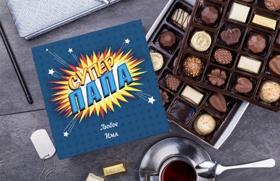 Подарочный шоколадный набор для папы