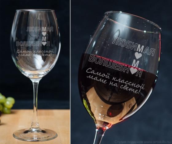 Именной бокал для вина Маме