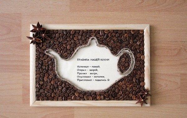 Панно из кофейных зерен