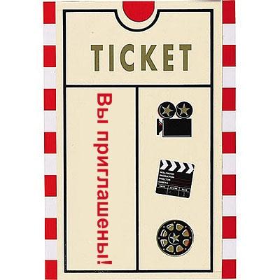Приглашение в виде билета в кино