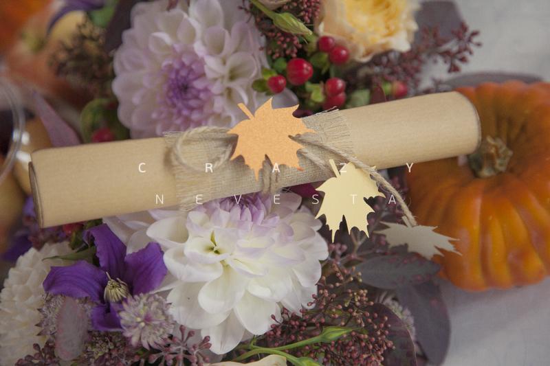 Осенние приглашения на свадьбу