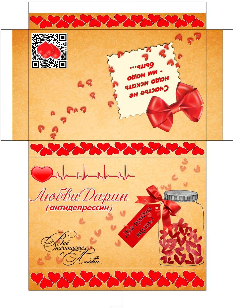 Шаблон коробочки для подарка на 14 февраля