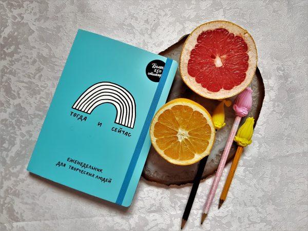 Ежедневник для творческих людей