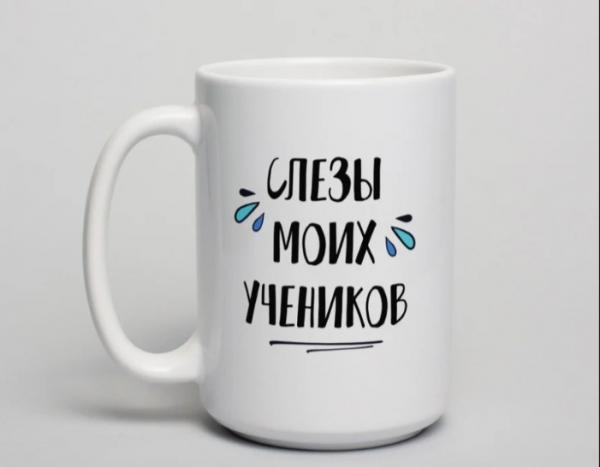 """Чашка ко Дню учителя """"Слезы моих учеников"""""""